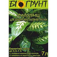 Грунт для декоративно-лиственных растений 7л (Биогрунт) (51000)