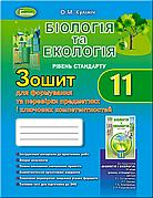 Біологія і екологія 11 клас. Зошит для формування і перевірки предметних і ключових компетент. Кулініч О. М.
