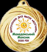 Медали для выпускников детского сада 40 мм