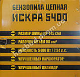Бензопила Іскра 5400, фото 2