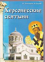 М.Золотарев Херсонесские святыни