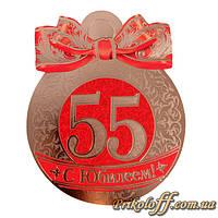 "Медаль ""С Юбилеем 55!"", картон"