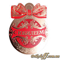"Медаль ""С Юбилеем!"", картон"