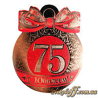 "Медаль ""С Юбилеем 75!"", картон"