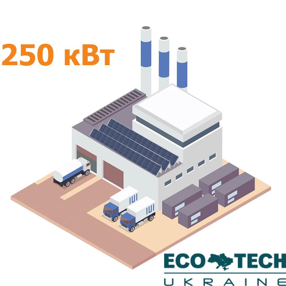 Солнечная электростанция предприятиям под собственное потребление 250 кВт