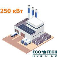 Сонячна електростанція підприємствам під власне споживання 250 кВт