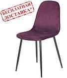 Мягкий стул M-10 баклажан вельвет Vetro Mebel (бесплатная доставка), фото 2
