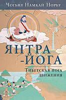 Янтра-йога. Тибетская йога движения. Чогьял Намкай Норбу