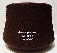 Акриловая пряжа в бобинах (Индия) № 1044 - МАРУН -1,06 кг