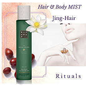 "Rituals. Парфюмированный спрей ""Jing – Relax"". Body Mist для тела. 50мл. Производство Нидерланды"