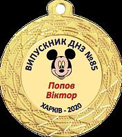 Медаль выпускника детского сада 40 мм