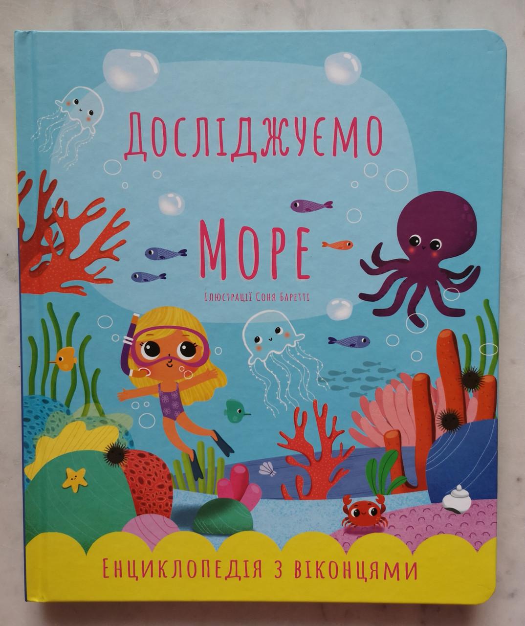 """Перша енциклопедія з віконцями """"Досліджуємо море"""" (українська мова)"""