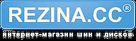 """Интернет магазин шин и дисков """"Rezina.СС"""""""