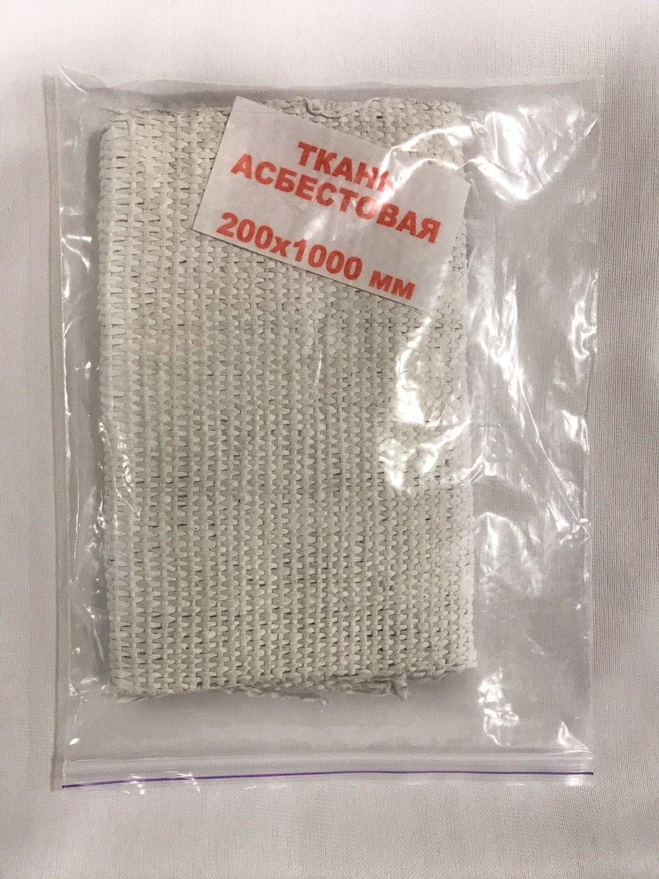 Асбестовая ткань 200*1000мм