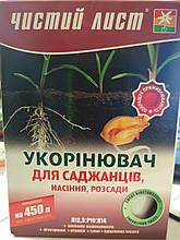 """Укорінювач для саджанців, розсади, насіння 300 г, з фітогормонами ТМ """"Чистий аркуш"""", """"Kvitofor"""", Україна"""
