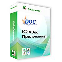 К2 Vdoc документоборот Додаток (Передпродаж безлімітним версії)
