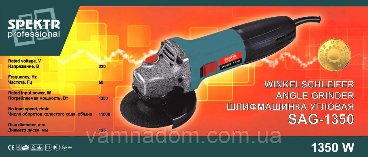 Болгарка Spektr SAG-125/1350