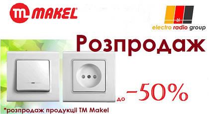 Распродажа розеток и выключателей Makel