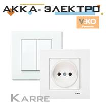 ViKO Розетки и выключатель серии Karre