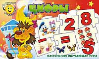 Обучающая игра для детей 4 лет Цифры