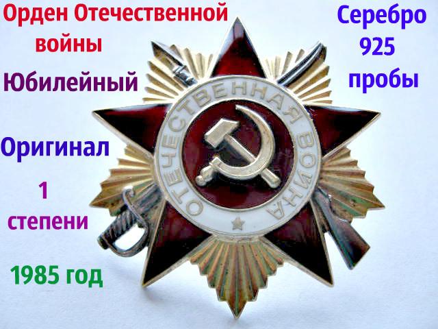 Оригинал Ордена Отечественной войны 1степени Серебро 925 пробы