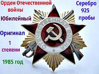 Оригинал Ордена Отечественной войны 1степени Серебро 925 пробы, фото 1