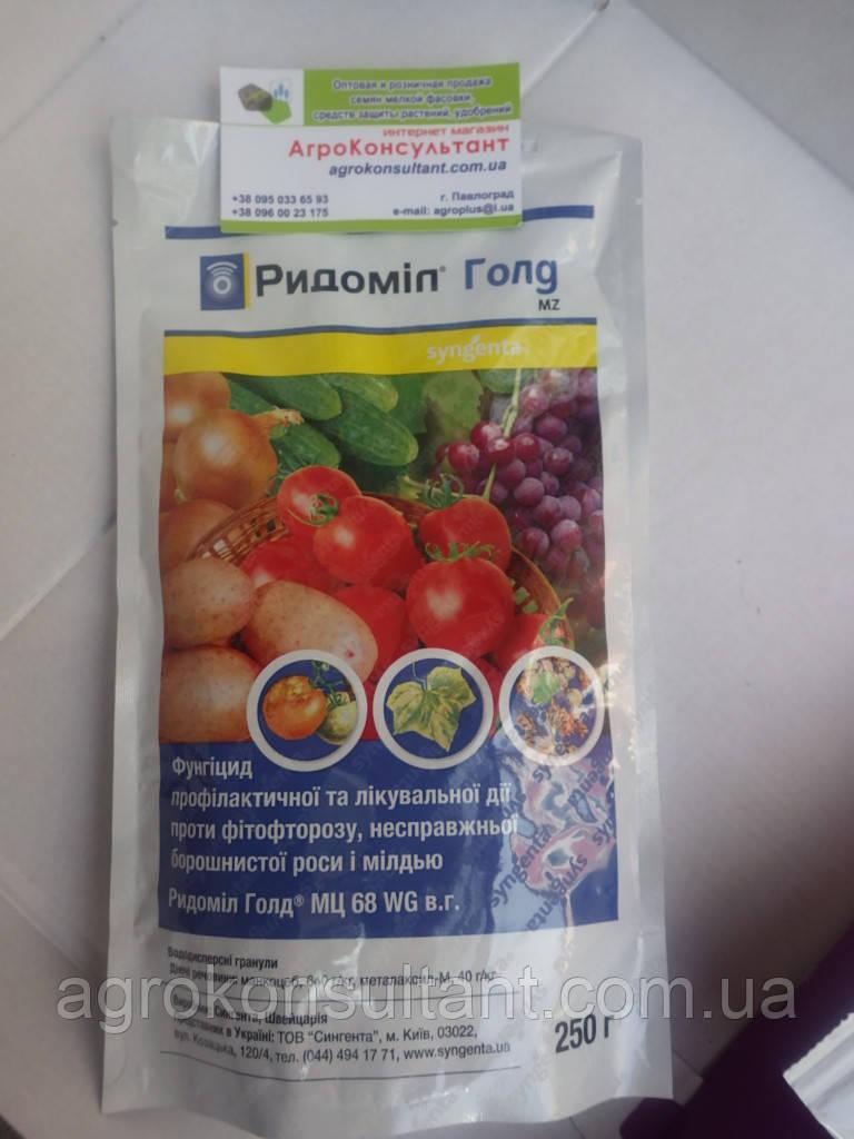 Ридоміл Голд (250г) системний фунгіцид для захисту овочів і винограду від захворювань