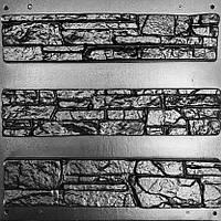 СЛАНЕЦ СКАЛА - комплект форм для искусственного камня; в 1 м² - 20 шт; пластиковые формы аляска