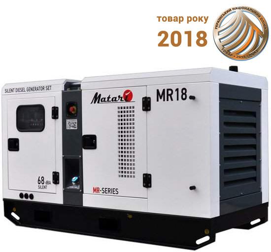 Электростанция дизельная Matari MR18 (автозапуск, 220/380 В)