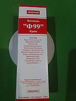Крем Вітамін Ф99 жирний (50мл.,Росія)