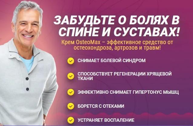 Крем для суставов OsteoMAX