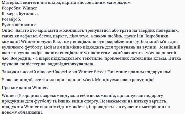 М'яч футбольний Winner Street Fun розмір 5 вуличний