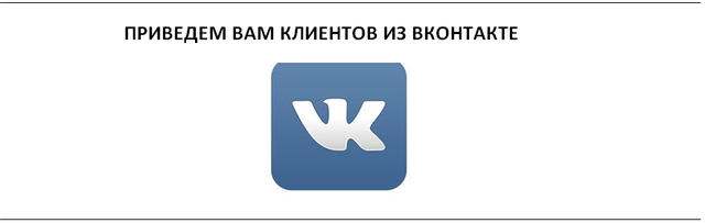 Таргетированная реклама Вконтакте в Украине, Чехии, Польше, Германии