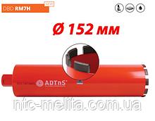 Сверло алмазное сегментное DDS-B 152x450-12x1 1/4 UNC DBD 152 RM7H