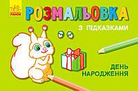 Кн. розмальовка з підказками : День народження (р/у)(12.5) (С560003РУ)