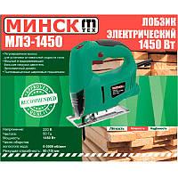 Лобзик Минск МЛЭ-1450
