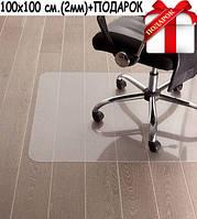 Захисний килимок-підкладка під крісло 1000х1000мм. Товщина 2 мм Кришталево-прозорий.