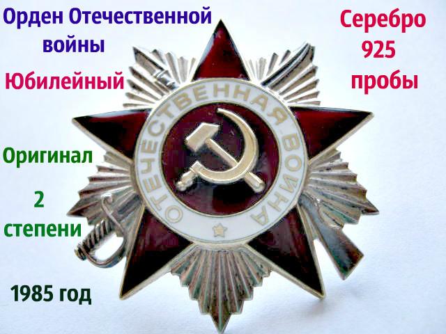 Орден Отечественной войны 2 степени Серебро 925 пробы