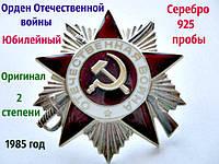 Орден Отечественной войны 2 степени Серебро 925 пробы, фото 1