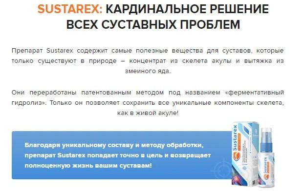 Спрей для суставов Sustarex