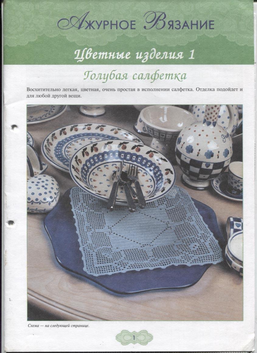 """Журнал по вязанию """"Ажурное вязание"""", Цветные изделия 1"""
