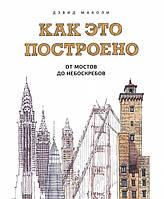 Как это построено. От мостов до небоскребов. Иллюстрированная энциклопедия, 978-5-00057-364-8