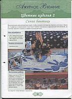 """Журнал по вязанию """"Ажурное вязание"""", Цветные изделия 2"""