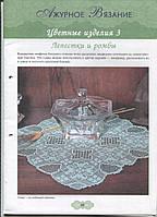 """Журнал по вязанию """"Ажурное вязание"""", Цветные изделия 3"""