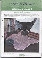 """Журнал по вязанию """"Ажурное вязание"""", Цветные изделия 4"""
