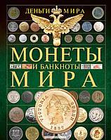 Монеты и банкноты мира. Деньги мира, 978-5-17-086499-7