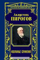 Академик Пирогов. Избранные сочинения, 978-5-699-83588-1