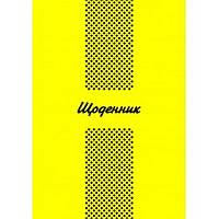Дневник Рюкзачок В5 40л закругленные углы, плоская резинка, индивидуальная упаковка 16шт/уп