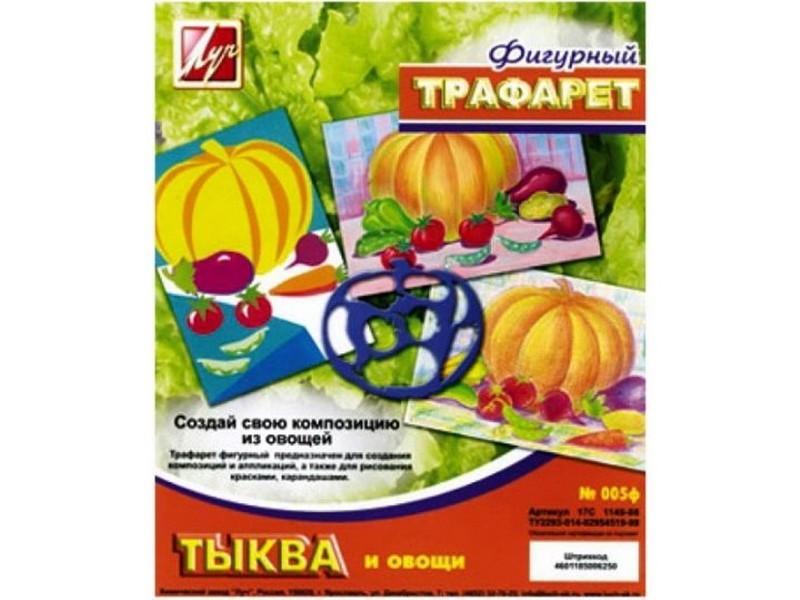 Трафарет фігурний ЛУЧ Гарбуз і овочі