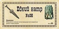 Едкий натр (каустик) 500 г